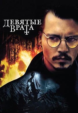 Постер к фильму Девятые врата 1999