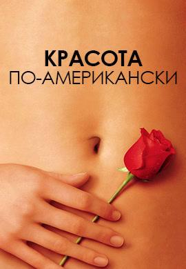 Постер к фильму Красота по-американски 1999