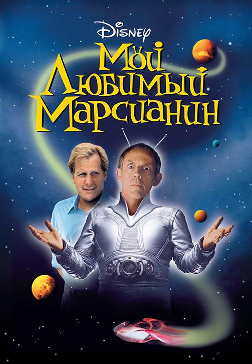 Постер к фильму Мой любимый марсианин 1999