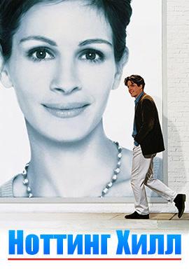 Постер к фильму Ноттинг Хилл 1999