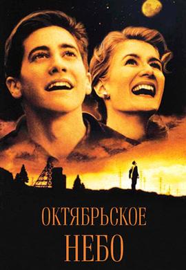 Постер к фильму Октябрьское небо 1999