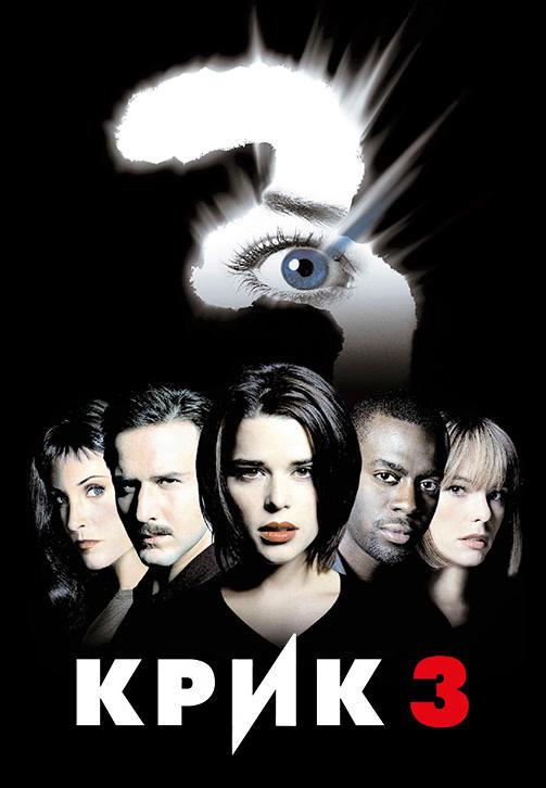 Постер к фильму Крик 3 2000