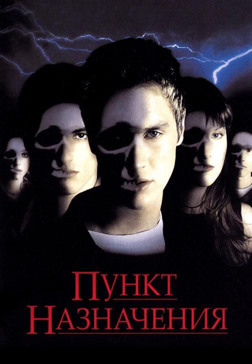 Постер к фильму Пункт назначения 2000