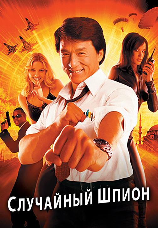 Постер к фильму Случайный шпион 2000