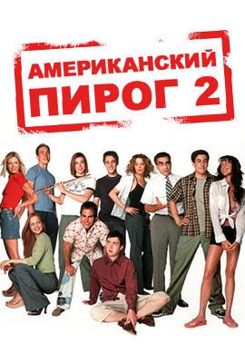 Постер к фильму Американский пирог 2 2001