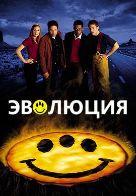 Постер к фильму Эволюция 2001