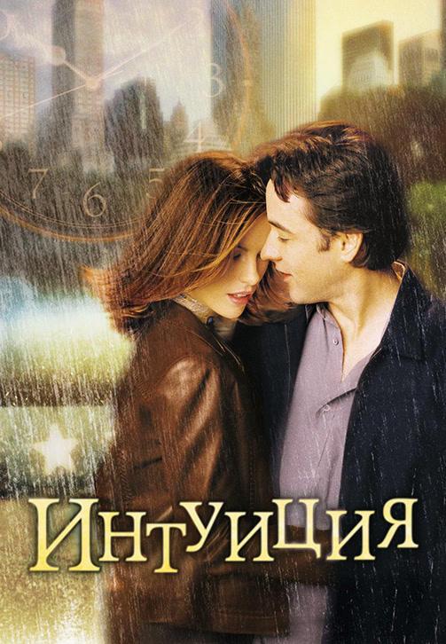 Постер к фильму Интуиция 2001