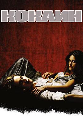 Постер к фильму Кокаин 2001