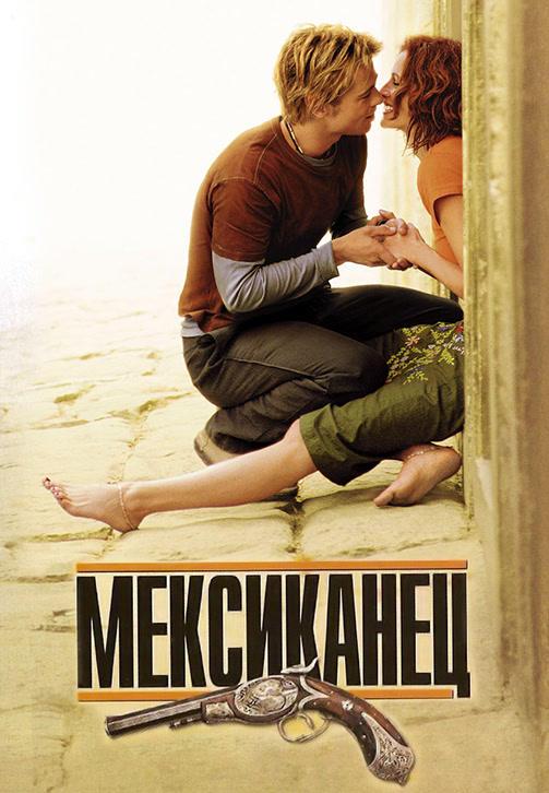 Постер к фильму Мексиканец 2001