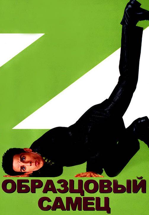 Постер к фильму Образцовый самец 2001