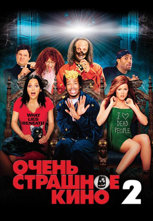 Постер к фильму Очень страшное кино 2 2001