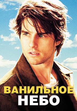 Постер к фильму Ванильное небо 2001
