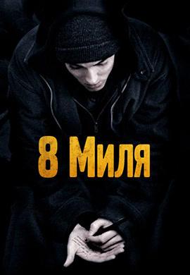Постер к фильму 8 миля 2002