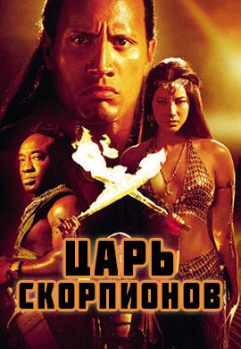 Постер к фильму Царь скорпионов 2002
