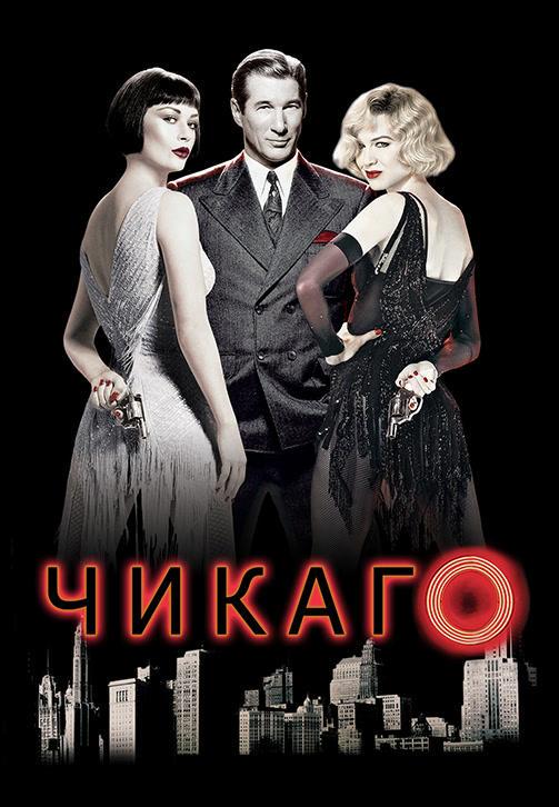 Постер к фильму Чикаго 2002
