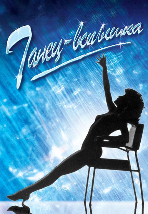 Постер к фильму Танец-вспышка 1983