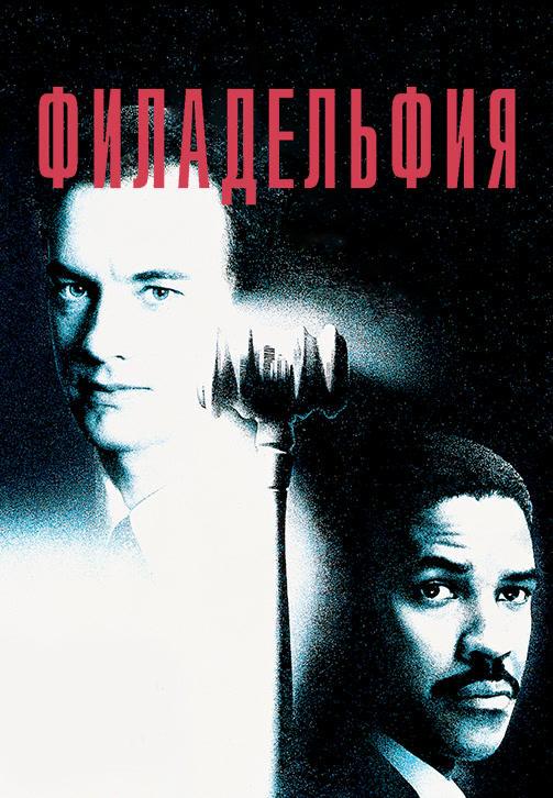 Постер к фильму Филадельфия 1993