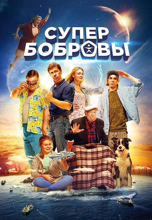 Постер к фильму СуперБобровы 2016