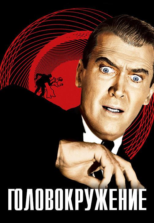 Постер к фильму Головокружение 1958