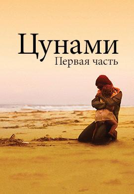 Постер к фильму Цунами. Часть 1 2006