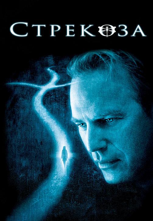 Постер к фильму Стрекоза 2002