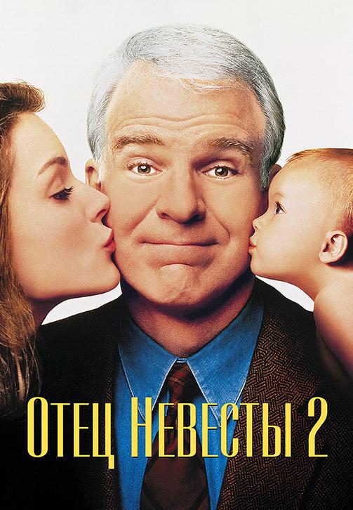 Постер к фильму Отец невесты 2 1995