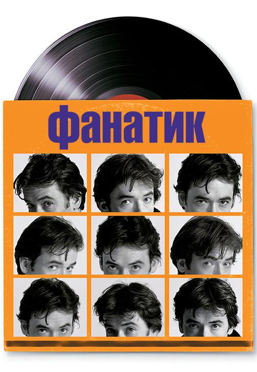 Постер к фильму Фанатик 2000