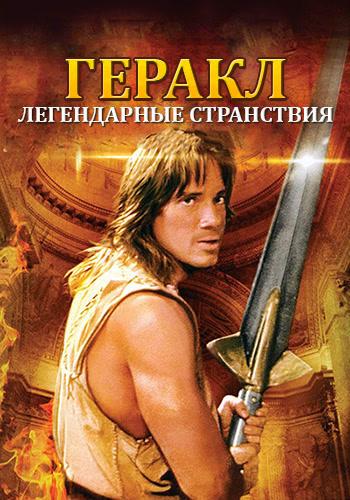 Постер к сериалу Геракл: Легендарные странствия. Сезон 1 1995