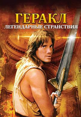 Постер к сериалу Геракл: Легендарные странствия. Сезон 2 1996