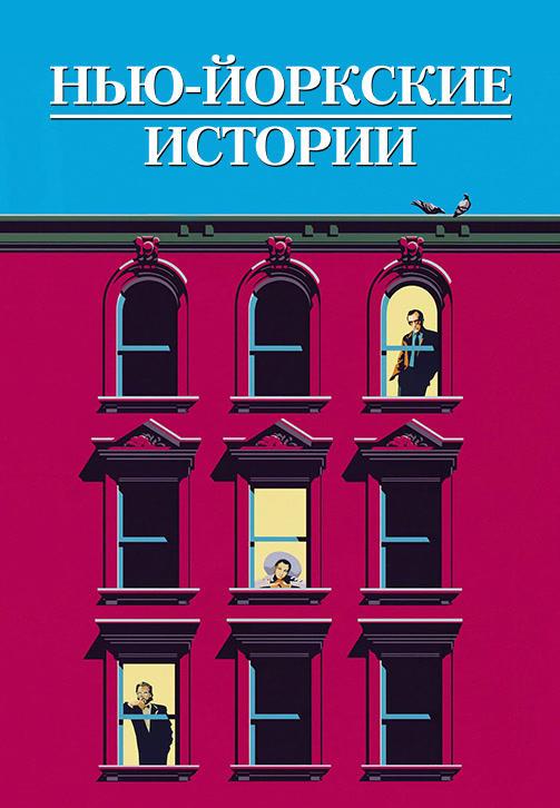 Постер к фильму Нью-йоркские истории 1989