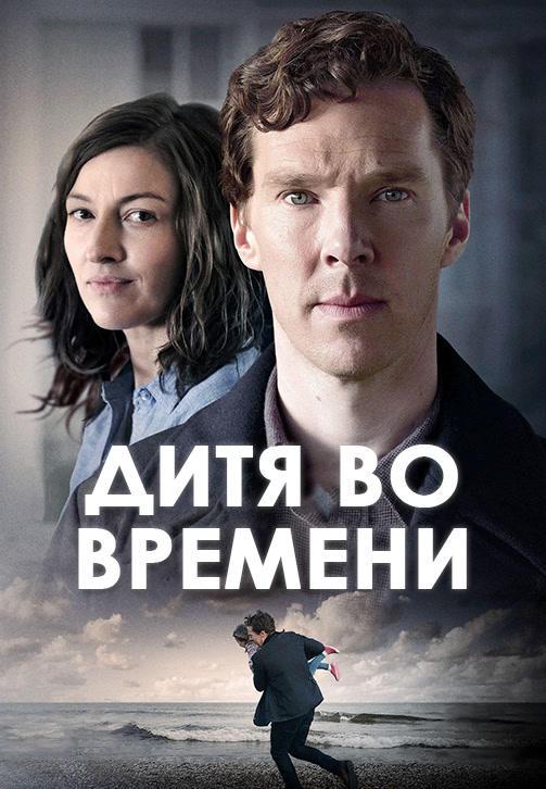 Постер к фильму Дитя во времени 2017
