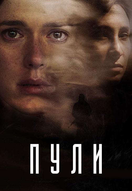 Постер к сериалу Пули 2018