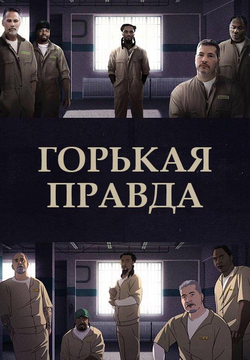 Постер к фильму Горькая правда 2018