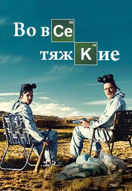 Постер к сериалу Во все тяжкие. Сезон 2 2009