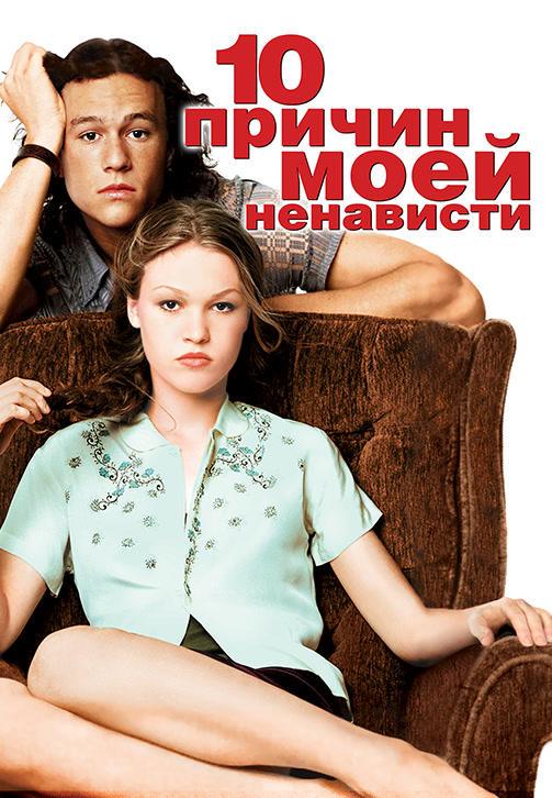 Постер к фильму 10 причин моей ненависти 1999