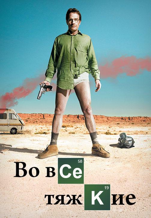 Постер к сериалу Во все тяжкие. Сезон 1 2008