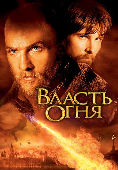 Постер к фильму Власть огня 2002