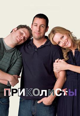 Постер к фильму Приколисты 2009