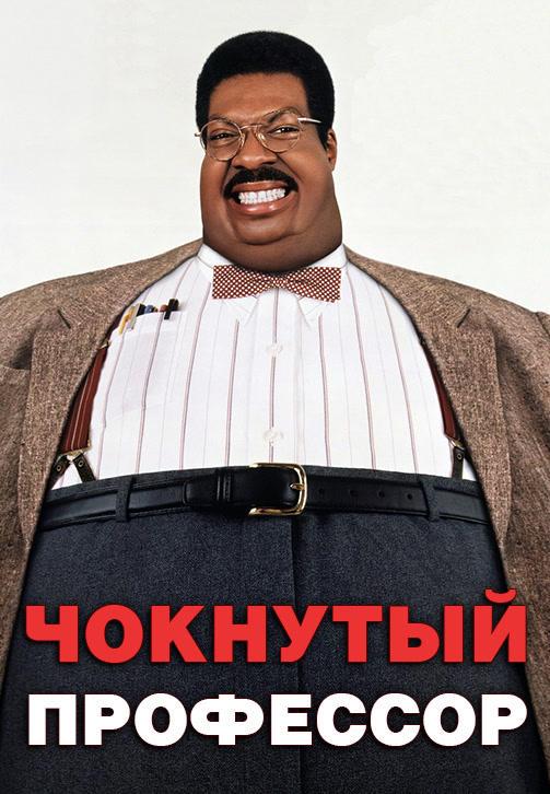 Постер к фильму Чокнутый профессор 1996