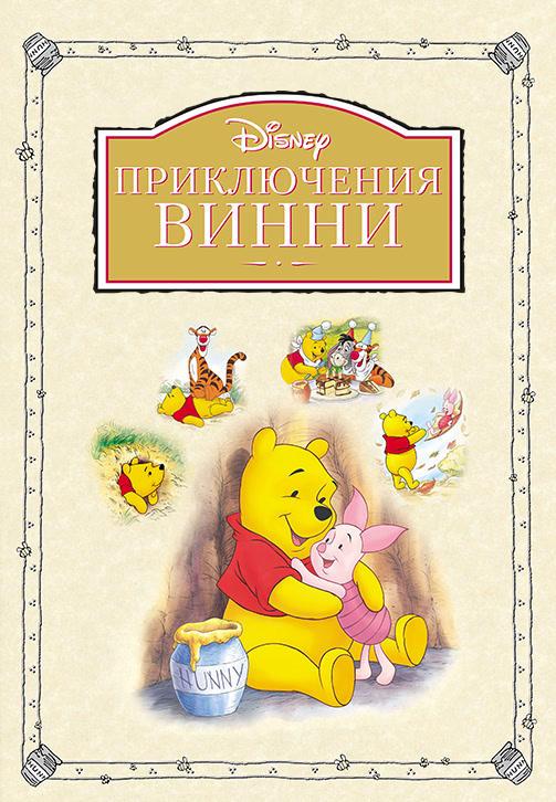Постер к фильму Приключения Винни Пуха 1977