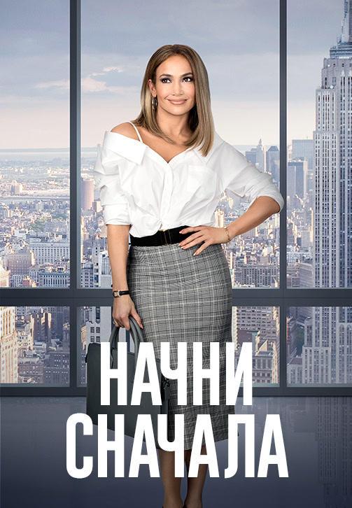 Постер к фильму Начни сначала 2018