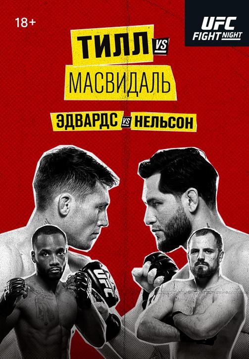 Постер к сериалу UFC Fight Night London 2019