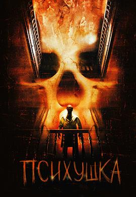 Постер к фильму Психушка 2007