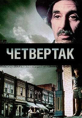 Постер к фильму Четвертак 1995