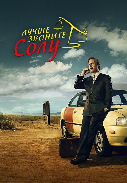 Постер к сериалу Лучше звоните Солу 2015