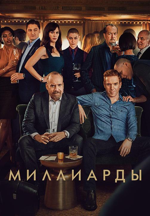 Постер к сериалу Миллиарды. Сезон 4 2019