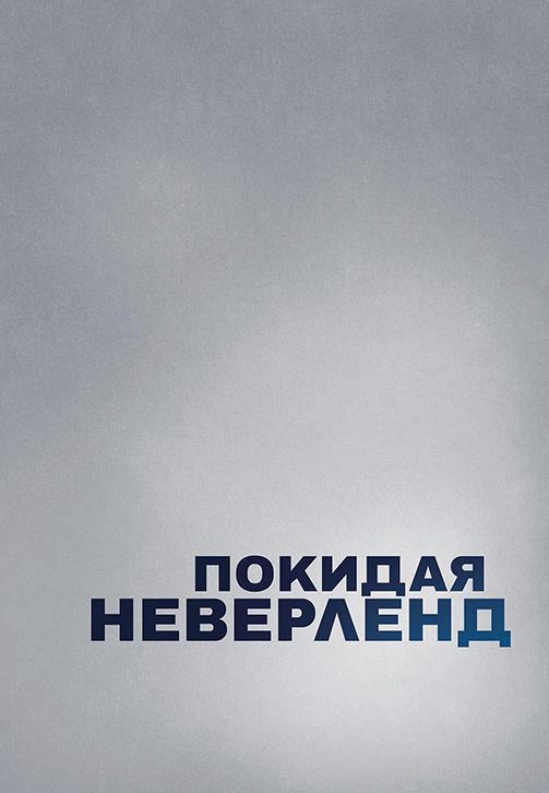 Постер к сериалу Покидая Неверленд 2019