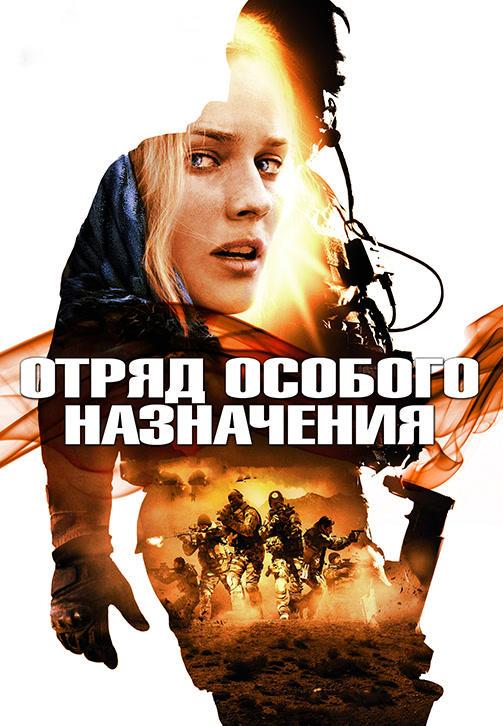 Постер к фильму Отряд особого назначения 2011