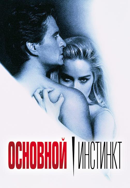 Постер к фильму Основной инстинкт 1992