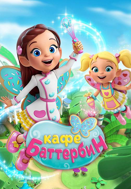Постер к сериалу Кафе Баттербин 2018